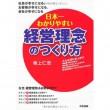 『日本一わかりやすい経営理念のつくり方』坂上仁志(中経出版)